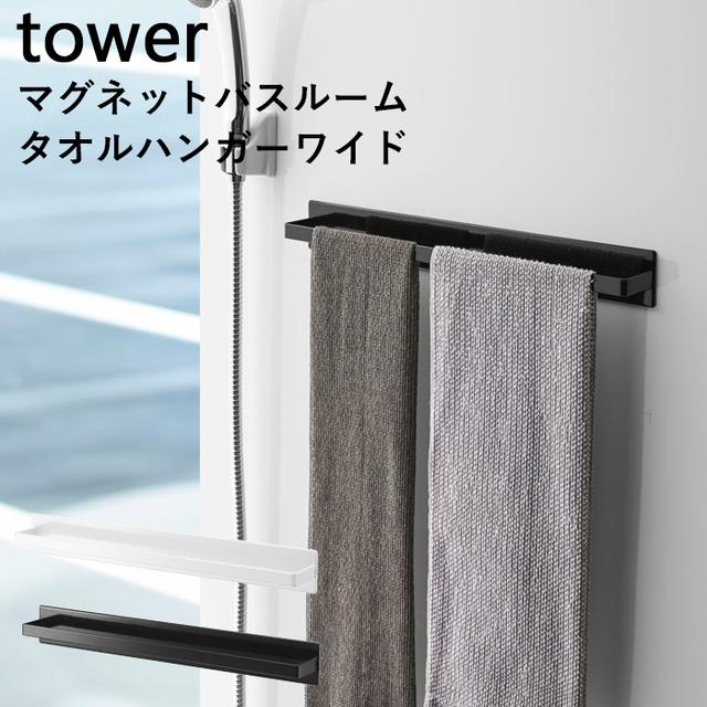 マグネットバスルームタオルハンガー タワー