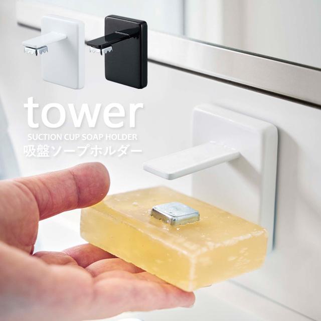 吸盤ソープホルダー タワー