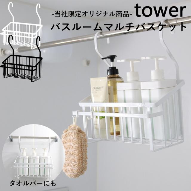 バスルームマルチバスケット タワー