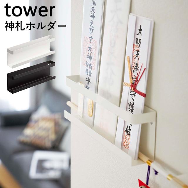 神札ホルダー タワー