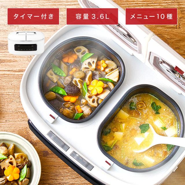 自動調理鍋 ツインシェフ