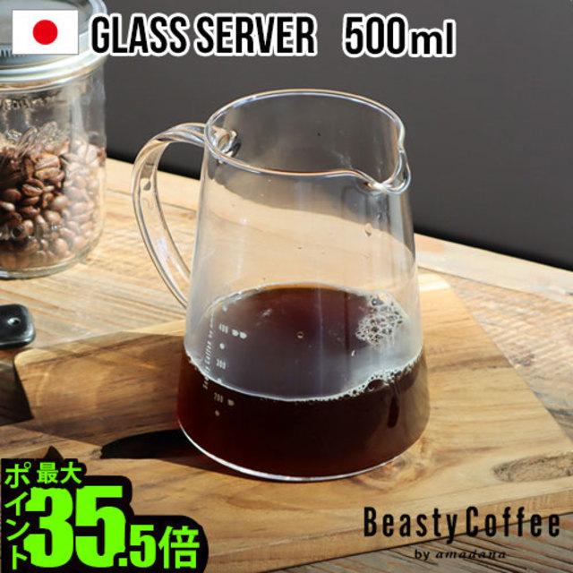 グラスサーバー 500ml