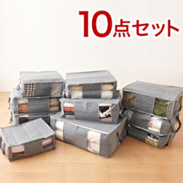竹炭衣類収納袋 10点セット