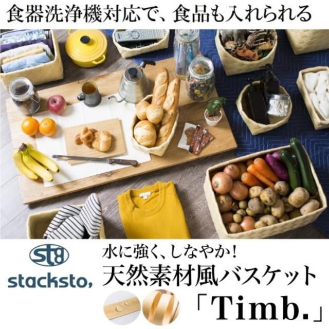 """水洗いできる天然素材風バスケット""""Timb."""""""