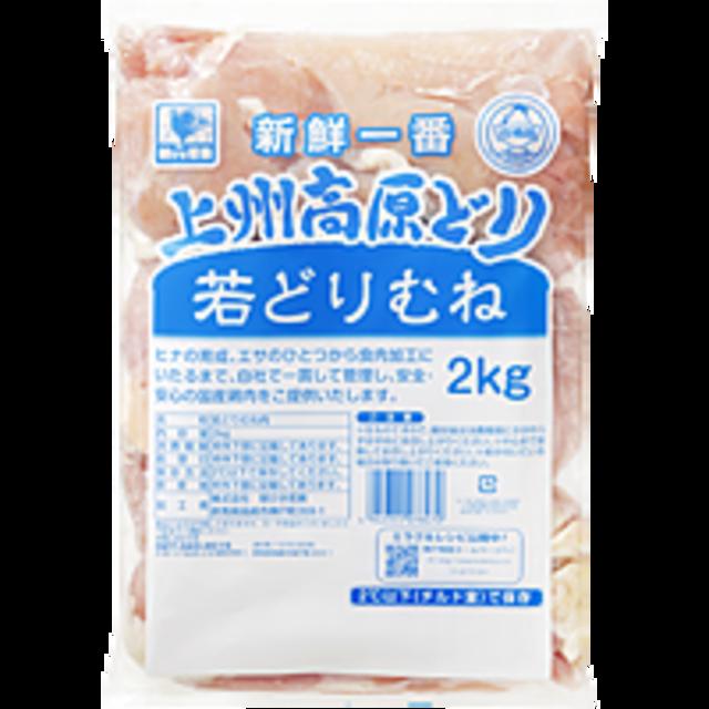 上州高原どりむね肉 2kg
