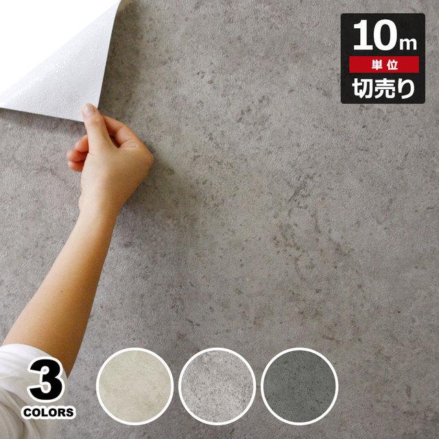 コンクリート柄の貼ってはがせる壁紙シール