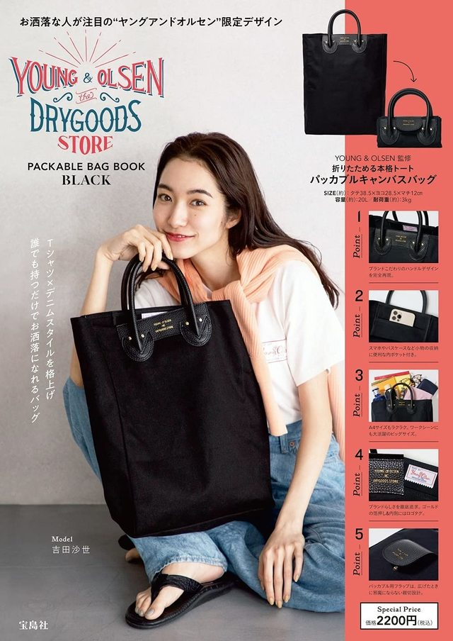 YOUNG & OLSEN The DRYGOODS STORE PACKABLE BAG BOOK BLACK
