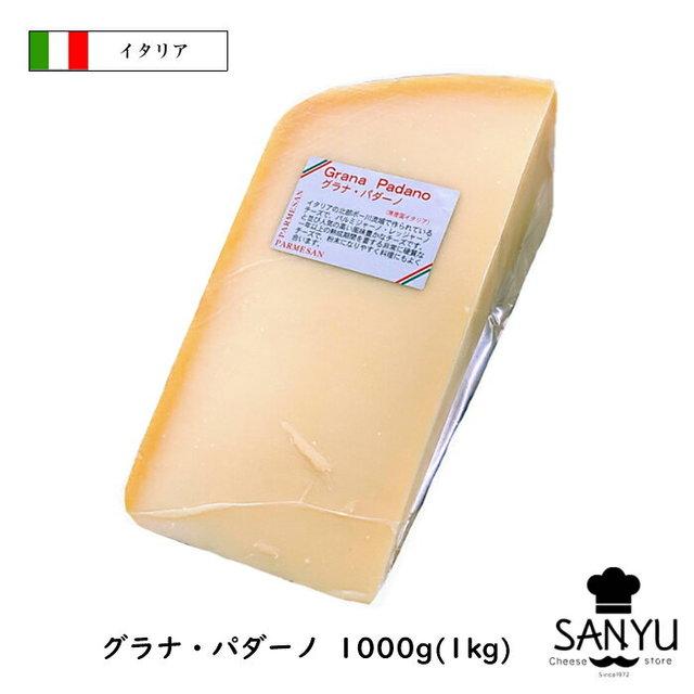 グラナ パダ-ノ チーズ 1kgカット