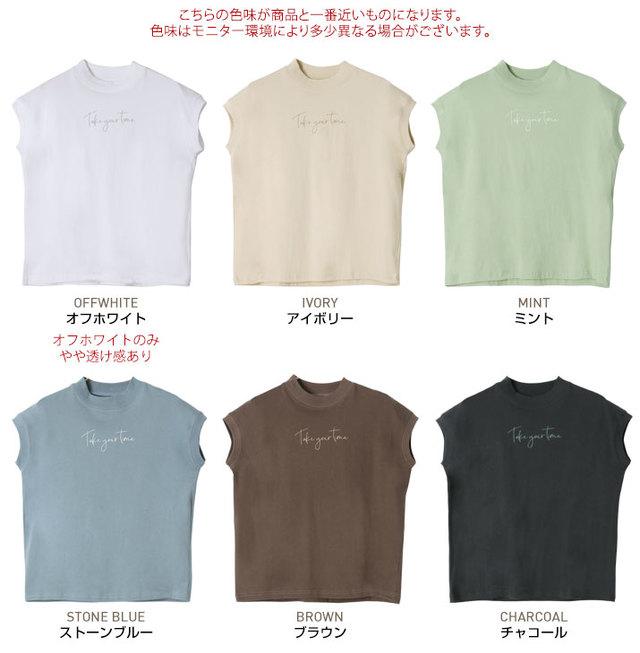 モックネックフレンチロゴTシャツ