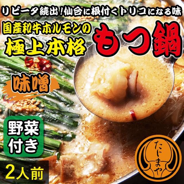 【冷蔵】もつ鍋・味噌味(2人前) 野菜付