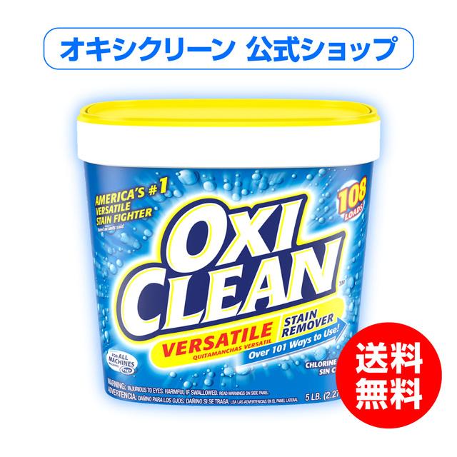 オキシクリーンEX 2.27kg