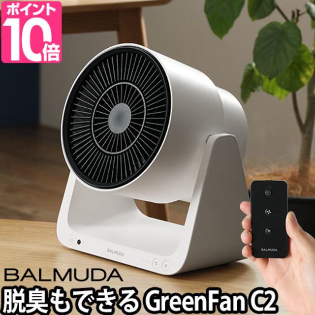 GreenFan C2