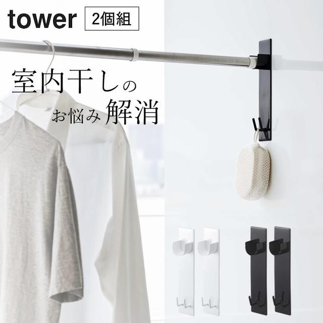 tower マグネット バスルーム 物干し竿 ホルダー