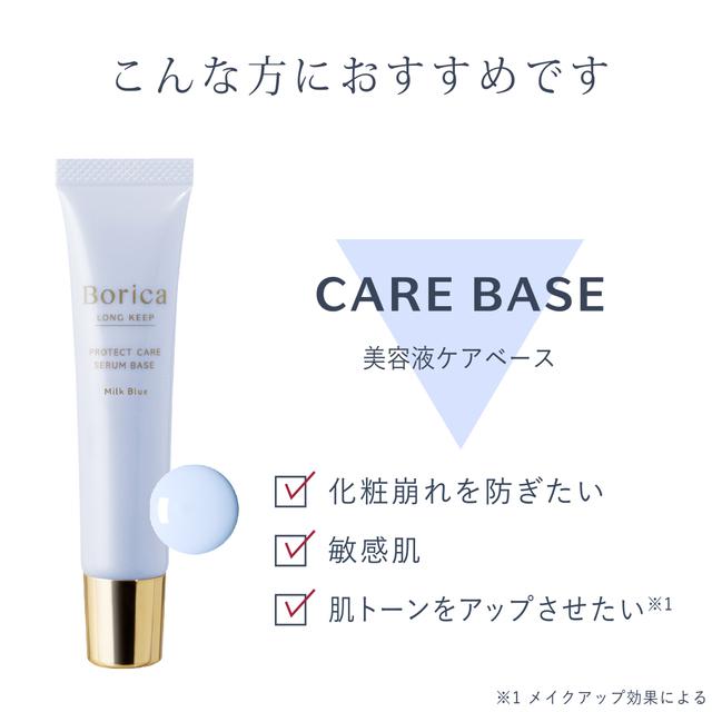 くずれ防止 美容液ケアベース ミルクブルー SPF30・ PA++