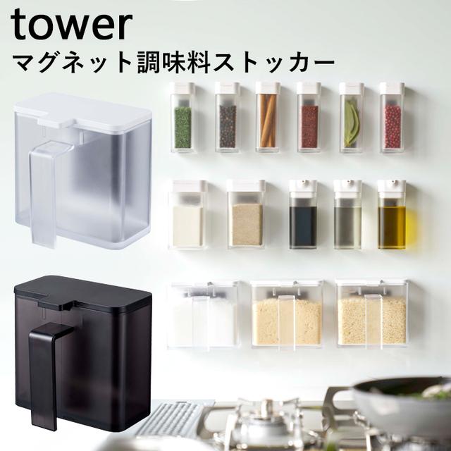 tower マグネット調味料ストッカー