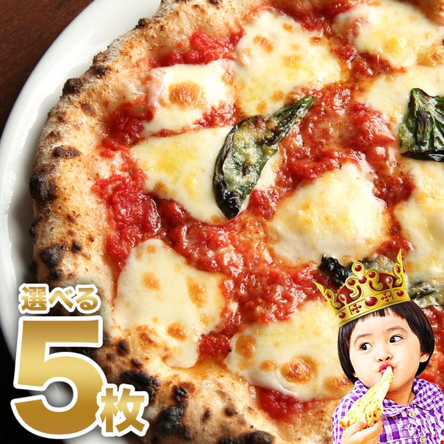 選べる5枚プレミアムピザセット