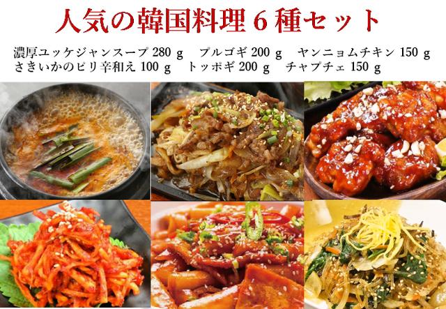 韓国料理6種セット お得(お試しセット)