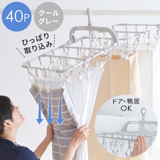 横持ちアルミ洗濯ハンガー