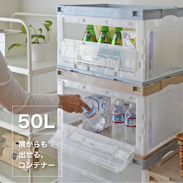 折りたたみコンテナー (50L)