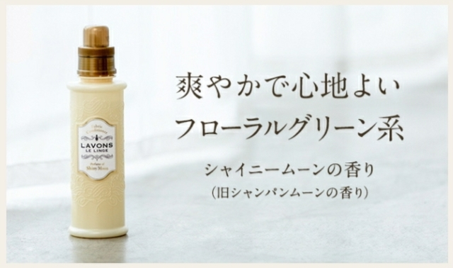 LAVONS 柔軟剤 シャイニームーンの香り