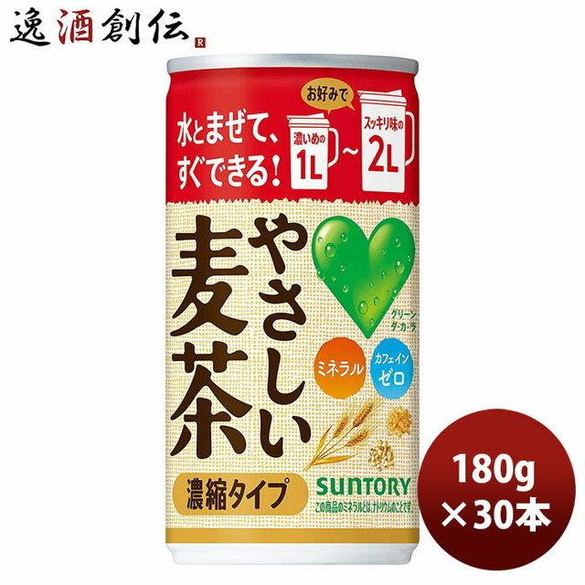 グリーンダカラ・やさしい麦茶 濃縮タイプ180g (30本)