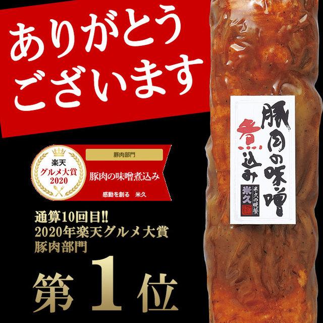 豚肉の味噌煮込み(贈答用) セット