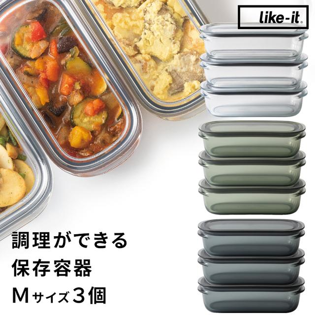 調理ができる保存容器 M×3個セット