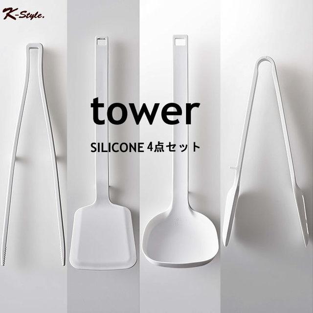 tower シリコーン キッチンツール 4点セット