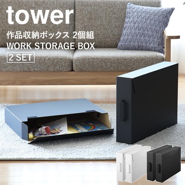 tower 作品収納ボックス タワー 2個組
