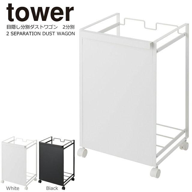 tower 分別ダストワゴン