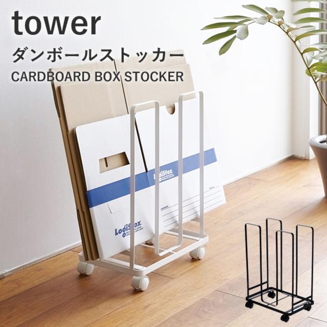 tower ダンボール収納ワゴン