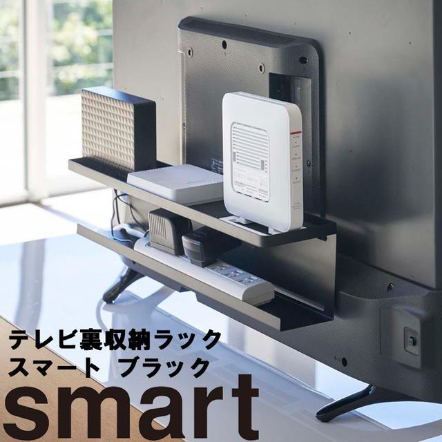 smart テレビ裏収納ラック