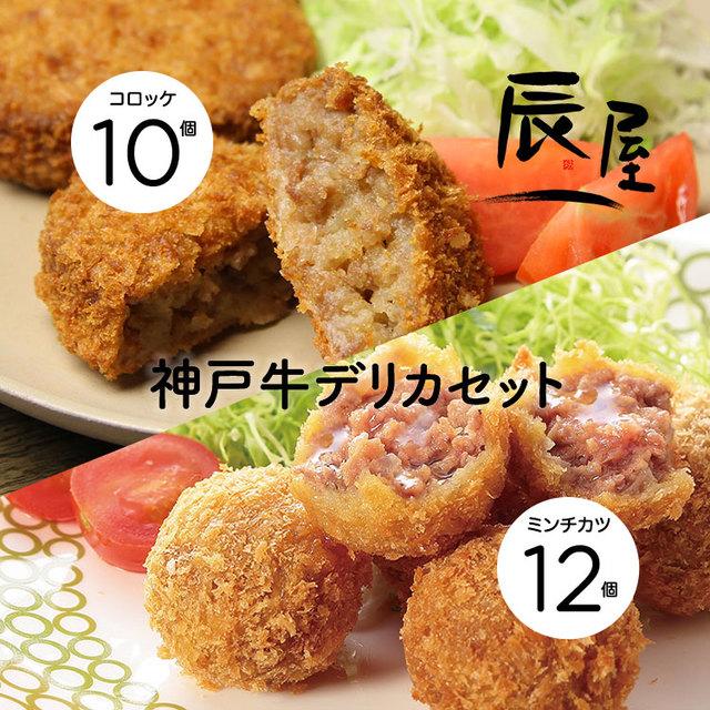 神戸牛デリカセット(神戸牛コロッケ10個 神戸牛ミンチカツ12個)