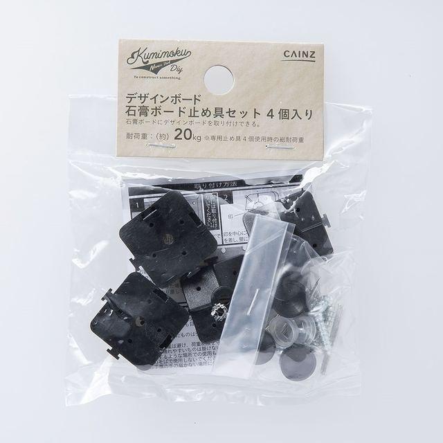 kumimoku 石膏ボード用取付器具 4個入り ブラック