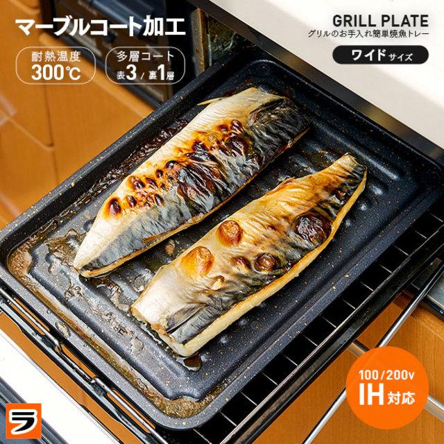 グリル専用焼き魚トレー