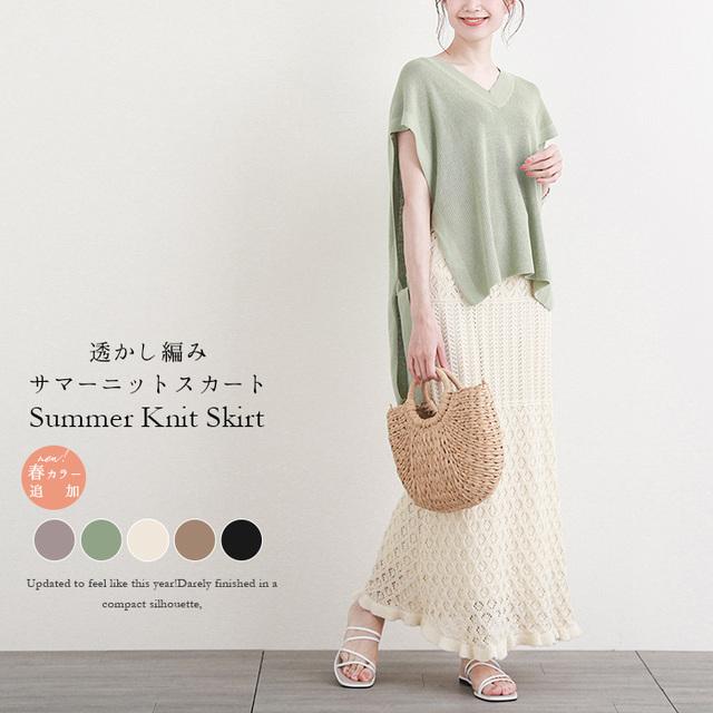 透かし編み サマーニット スカート