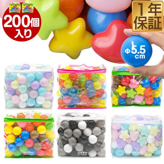 ボールプール用 カラーボール(200個入り)