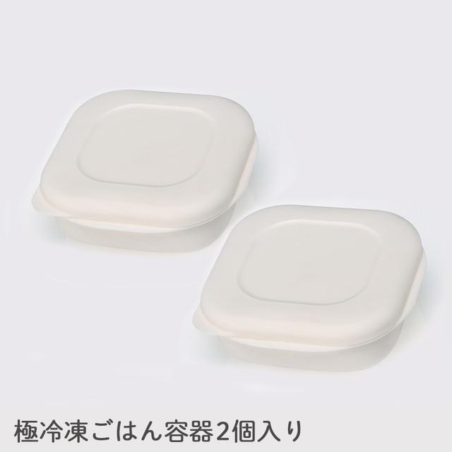 ご飯を美味しく保存できる容器2個セット