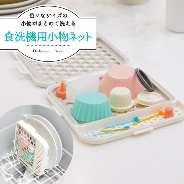 食洗機用小物ネット