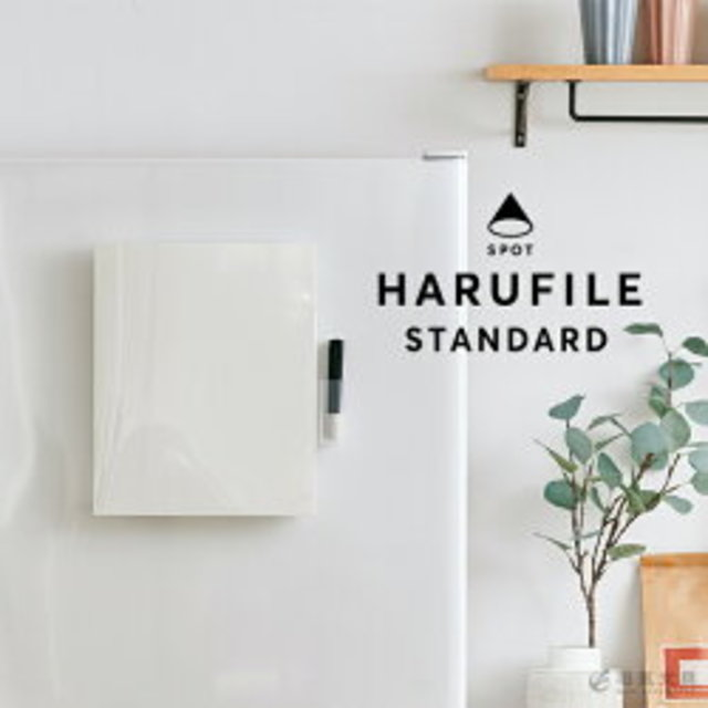 HARUFILE スタンダード