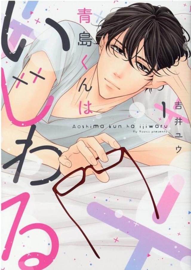 青島くんはいじわる(1) (Only Lips comics)