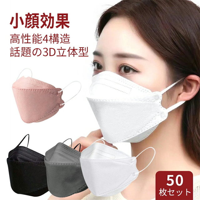 3d 魚型マスク