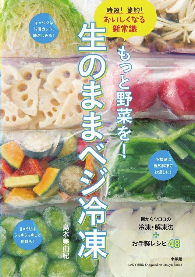 もっと野菜を! 生のままベジ冷凍: 時短!節約!おいしくなる新常識