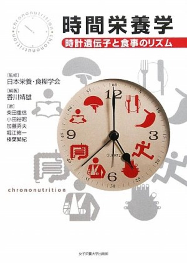 時間栄養学―時計遺伝子と食事のリズム