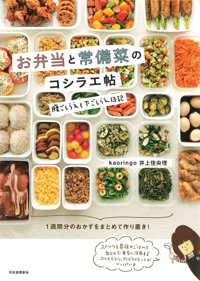 お弁当と常備菜のコシラエ帖