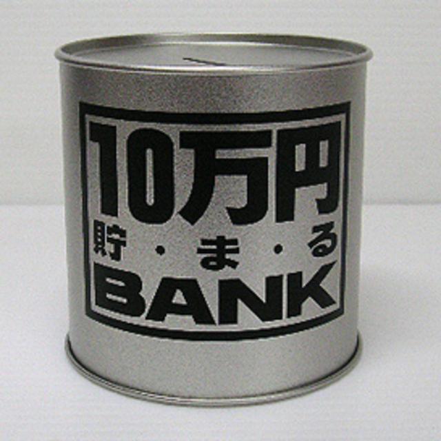 10万円貯まるバンク