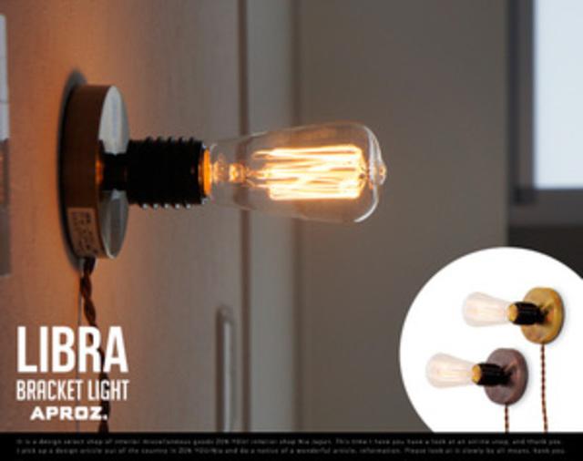 ブラケットライト リブラ  APROZ / アプロス  壁掛け照明 アンティーク エジソン球 置型照明 ライト 間接照明