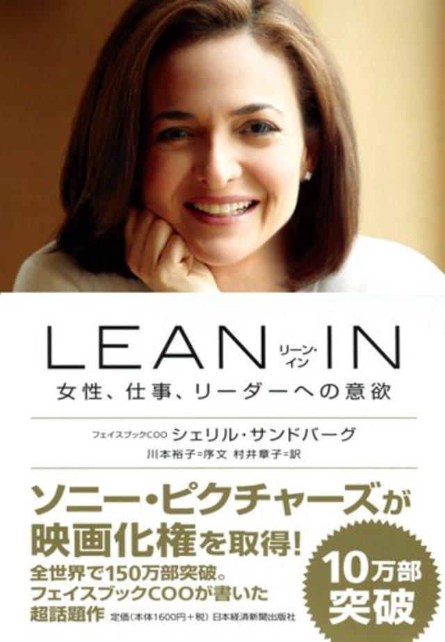 LEAN IN(リーン・イン) 女性、仕事、リーダーへの意欲  2013/6/26