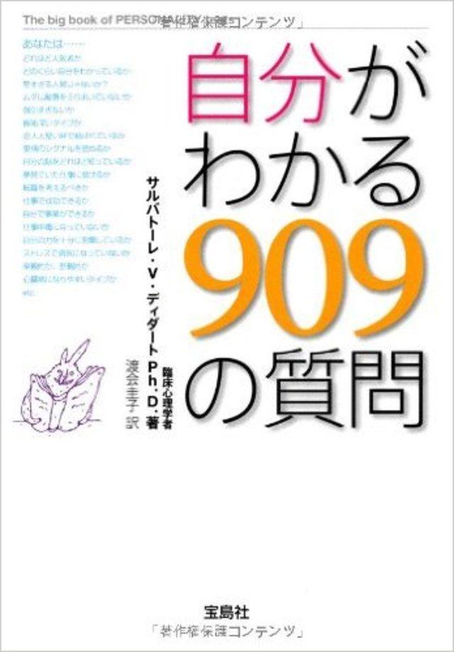 自分がわかる909の質問 ディダート,サルバトーレ・V.【著】/渡会 圭子【訳】宝島社(2009/06発売)