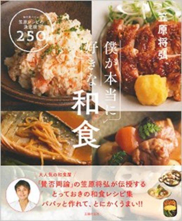 僕が本当に好きな和食―毎日食べたい笠原レシピの決定版!250品